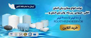 فروش مخزن آب در اصفهان