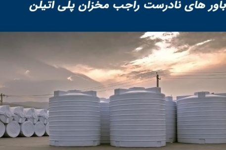 های نادرست راجب تانکر پلی اتیلن اندیشه - مخزن آب پلی اتیلن شهریار،اندیشه،اسلامشهر