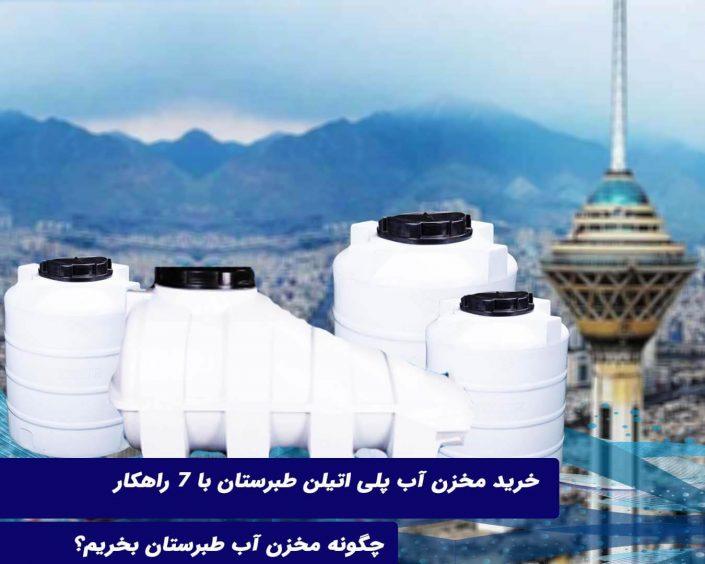 مخزن آب پلی اتیلن طبرستان با 7 راهکار 705x564 - مخزن پلاس