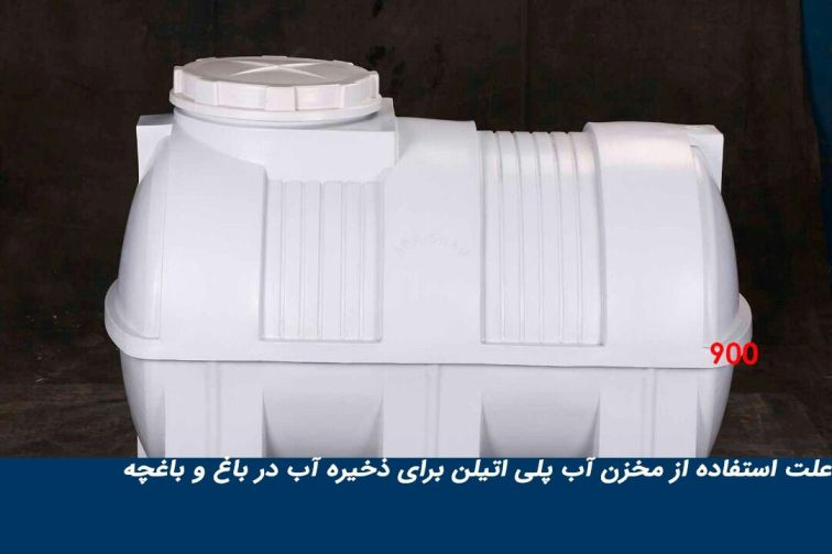 استفاده از تانکر پلاستیکی - مخزن آب پلی اتیلن برای باغ و باغچه