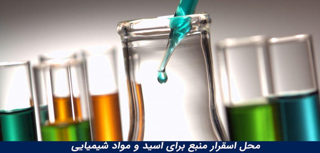 اسقرار منبع برای اسید و مواد شیمیایی 1030x494 - خرید مخزن اسید و مواد شیمیایی با ۵ راهکار + لیست قیمت
