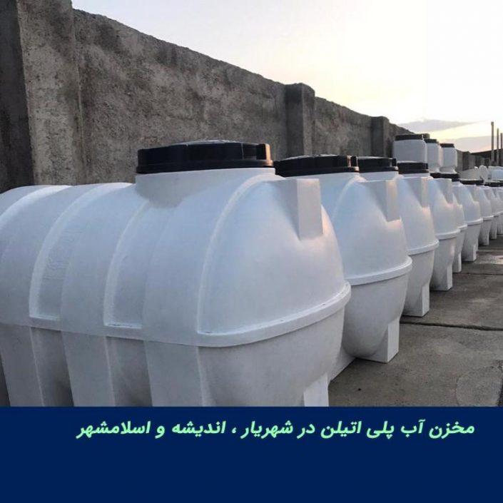 آب در اندیشه شهریار اسلامشهر 705x705 - مخزن پلاس