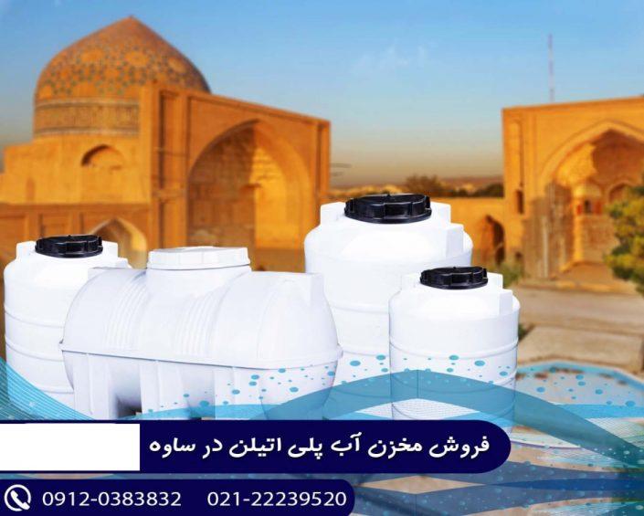 آب در ساوه 705x565 - مخزن پلاس