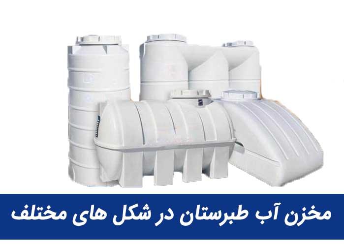 آب طبرستان در شکل های مختلف - خرید مخزن آب پلی اتیلن طبرستان با ۷ راهکار+چگونه مخزن آب طبرستان بخریم؟