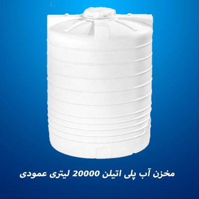 200000 لیتری عمودی 1 400x400 - مخزن آب ۲۰۰۰۰ لیتری عمودی تک لایه
