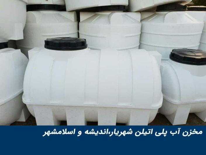 آب پلاستیکی شهریار و اندیشه 1 - مخزن آب پلی اتیلن شهریار،اندیشه،اسلامشهر