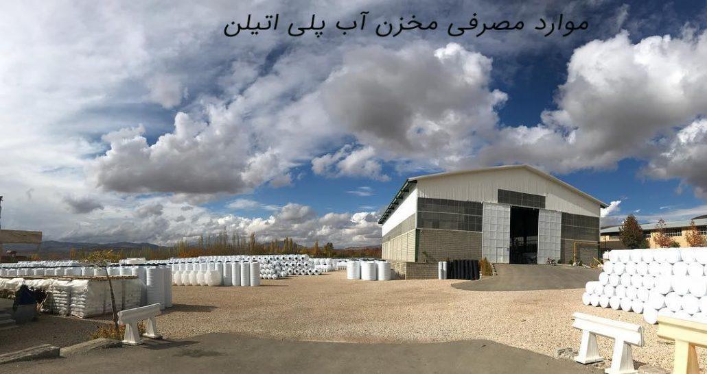 مصرفی مخزن آب پلی اتیلن 1030x546 - مخزن آب پلی اتیلن در قزوین چه ویژگی هایی دارد ؟