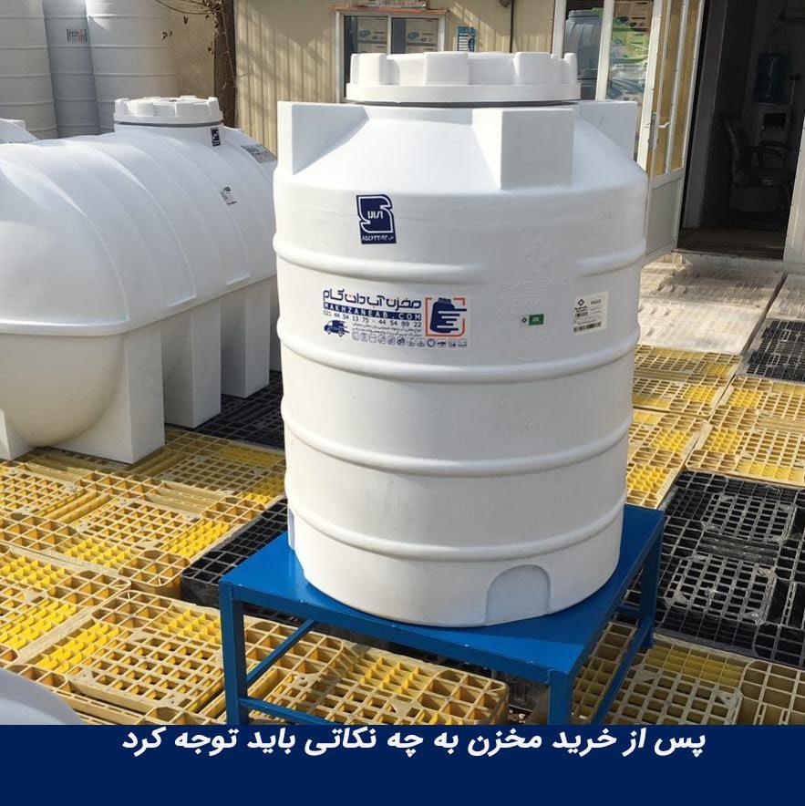 از خرید مخزن آب پلی اتیلن به نکاتی باید توجه کرد - خرید مخزن آب در لواسان با ۳ راهکار !