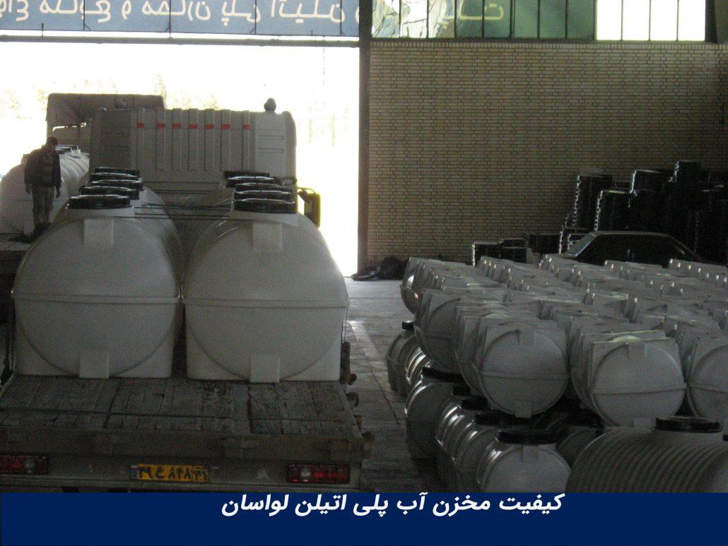 مخزن آب لواسان چگونه است 1030x773 - خرید مخزن آب در لواسان با ۳ راهکار !